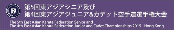 第5回東アジアシニア及び第4回東アジアジュニア&カデット空手道選手権大会