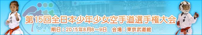 第15回全日本少年少女空手道選手権大会 2015年8月8日・9日 東京武道館