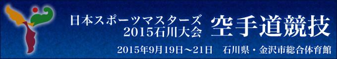 日本スポーツマスターズ2015石川大会空手道競技 2015年9月19日〜21日 金沢市総合体育館