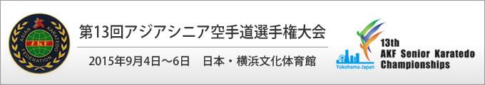 第13回アジアシニア空手道手権大会 2015年9月4日〜6日 日本・横浜文化体育館