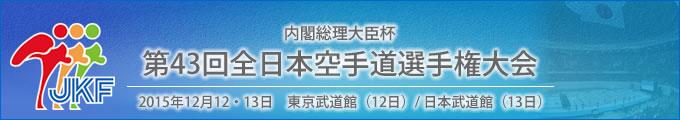 内閣総理大臣杯 第43回全日本空手道選手権大会 結果 2015年12月12・13日 東京武道館(12日)/ 日本武道館(13日)
