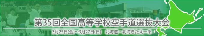 第35回全国高等学校空手道選抜大会 平成28年3月25~27日 / 北海道・北海きたえーる
