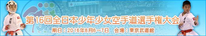 第16回全日本少年少女空手道選手権大会 2016年8月6日・7日 東京武道館
