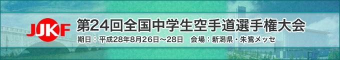 第24回全国中学生空手道選手権大会(2016年8月26日~28日 新潟県・朱鷺メッセ)
