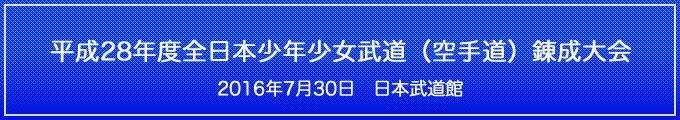 平成28年度全日本少年少女武道(空手道)錬成大会 2016年7月30日 日本武道館