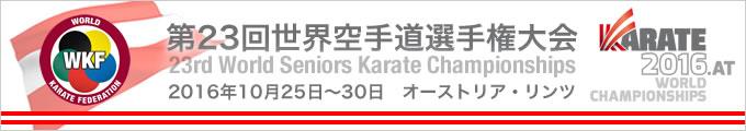第23回世界空手道選手権大会
