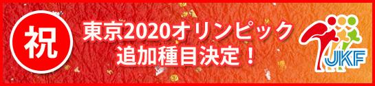 空手 オリンピックへの道 - 祝 東京2020オリンピック追加種目決定しました -