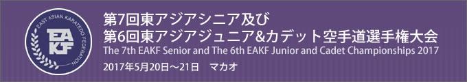 第7回東アジアシニア及び第6回東アジアジュニア&カデット空手道選手権大会 2017年5月20日〜21日 マカオ