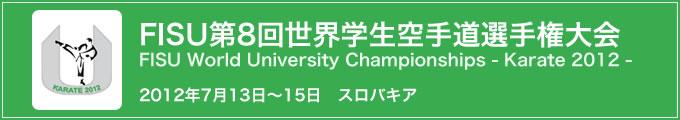 FISU 第8回世界学生空手道選手権大会 2012年7月13日〜15日 スロバキア
