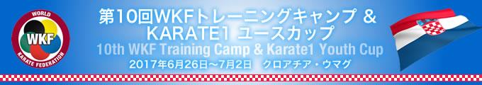 第10回WKFトレーニングキャンプ & KARATE1 ユースカップ