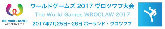 ワールドゲームズ2017 ヴロツワフ大会 空手競技