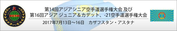 第14回アジアシニア空手道手権大会及び第16回アジアジュニア&カデット、U-21空手道選手権大会
