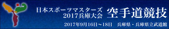 日本スポーツマスターズ2017兵庫大会 空手道競技 2017年9月16日〜18日 兵庫県・兵庫県立武道館