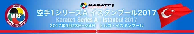KARATE 1シリーズA イスタンブール2017 2017年9月23日〜24日 イスタンブール・トルコ