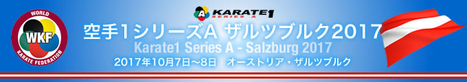 KARATE 1シリーズA ザルツブルク2017 2017年10月7日〜8日 オーストリア・ザルツブルク