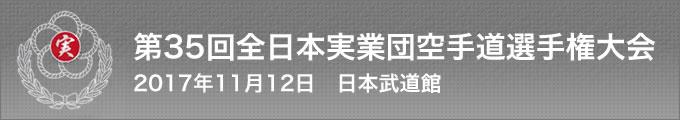 第35回全日本実業団空手道選手権大会(期日:2017年11月12日 会場:日本武道館)