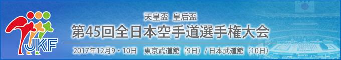 天皇盃・皇后盃 第45回全日本空手道選手権大会 結果 2017年12月9・10日 東京武道館(9日)/ 日本武道館(10日)