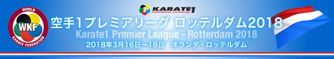 KARATE 1プレミアリーグ ロッテルダム2018 2018年3月16日〜18日 ロッテルダム・オランダ