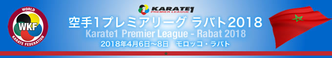 KARATE 1プレミアリーグ ラバト2018 2018年4月6日〜8日 ラバト・モロッコ