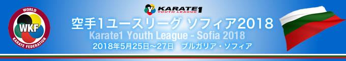 KARATE 1ユースリーグ ソフィア2018 2018年5月25日〜27日 ソフィア・ブルガリア