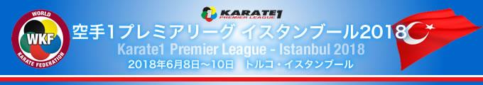 KARATE 1プレミアリーグ イスタンブール2018 2018年6月8日〜10日 イスタンブール・トルコ