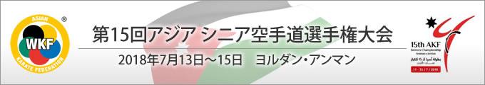 第15回アジアシニア空手道手権大会 2018年7月13日〜15日 ヨルダン・アンマン
