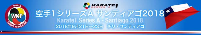 KARATE 1シリーズA サンティアゴ2018 2018年9月21日〜23日 チリ・サンティアゴ