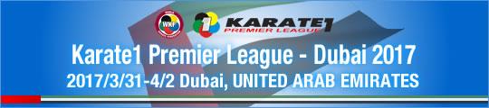 WKF Karate1 Premier League - Dubai 2017 2017/3/31-/4/2 Dubai, United Arab Emirates