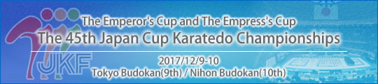 [The Emperor's Cup and The Empress's Cup] The 45th Japan Cup Karatedo Championships: 9-10 December Tokyo Budoka(9th) / ninon budokan(10th)