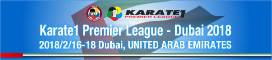 WKF Karate1 Premier League - Dubai 2018 2018/2/16-18 Dubai, United Arab Emirates