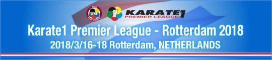 WKF Karate1 Premier League - Rotterdam 2018 2018/3/16-18 Rotterdam, Netherlands