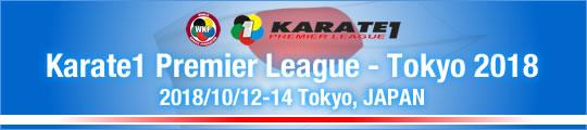 WKF Karate1 Premier League - Tokyo 2018 2018/10/12-14 Tokyo, Japan