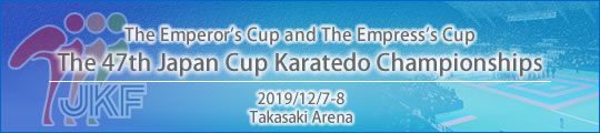 [The Emperor's Cup and The Empress's Cup] The 47th Japan Cup Karatedo Championships: 7-8 December Takasaki Arena