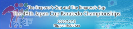 [The Emperor's Cup and The Empress's Cup] The 48th Japan Cup Karatedo Championships: 13 December Nippon Budokan