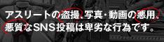 アスリートの盗撮、写真・動画の悪用、悪質なのSNS投稿は卑劣な⾏為です - 日本オリンピック委員会(JOC)