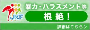 暴力・ハラスメント等根絶 全日本空手道連盟