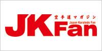 空手道マガジン月刊JKFan