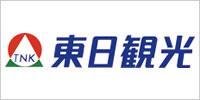 東日観光株式会社