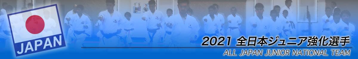 2021年全日本ジュニア強化選手