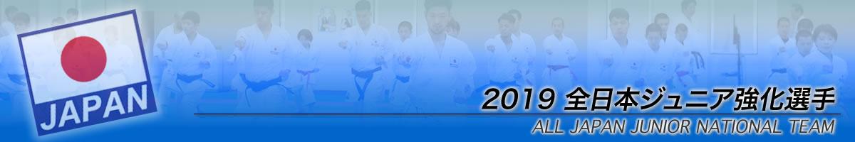 2019年全日本ジュニア強化選手