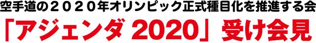 「アジェンダ2020」受け会見