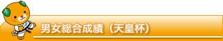 男女総合成績(天皇杯)
