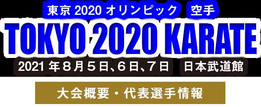 TOKYO2020 オリンピック 空手競技(2021年8月5日〜7日 日本武道館) 大会概要・代表選手選考情報