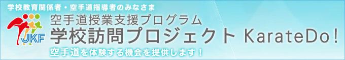 空手道授業支援プログラム  学校訪問プロジェクト KarateDo! Webサイト