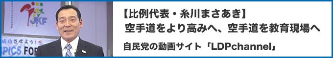 【比例代表・糸川まさあき】空手道をより高みへ、空手道を教育現場へ - 自民党の動画サイト「LDPchannel」
