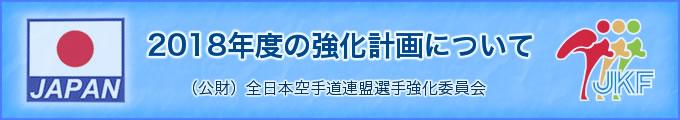 2018年度の強化計画について - (公財)全日本空手道連盟選手強化委員会
