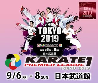プレミアリーグ東京大会2019 9月6日〜8日 日本武道館