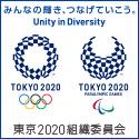 東京オリンピック・パラリンピック競技大会組織委員会