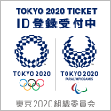 TOKYO 2020 ID チケット申込事前登録キャンペーン特設ページ