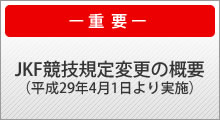 【重要】JKF競技規定変更の概要 平成29年度版